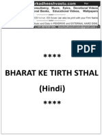 Bharat Ke Tirth Sthal Hindi