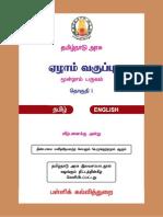Std07-III-TamEng.pdf
