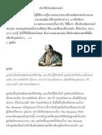 ประวัตินักคณิตศาสตร์.doc