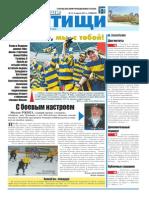 """Газета """"Наши Мытищи"""" №13 (38) от 09.04.2011"""