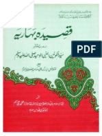 Qaseeda e Baharia - Maulana Muhammad Qasim Nanotvi