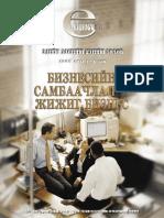 small_business_e_book.pdf