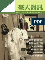 臺大醫訊第九刊:宿舍