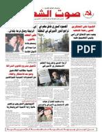 جريدة صوت الشعب العدد 323
