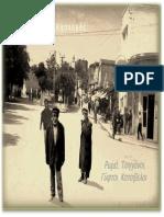 ΧΡΗΣΤΟΣ ΚΗΠΟΥΡΟΣ - ΡΩΜΑ, ΚΑΤΣΙΒΕΛΟΙ, ΓΥΦΤΟΙ, ΤΣΙΓΓΑΝΟΙ.pdf