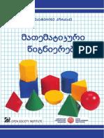 მათემატიკური წიგნიერება-ავტორი ეკატერინე კორძაძე