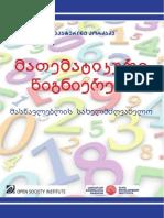 მათემატიკური წიგნიერება-მასწავლებლის სახელმძღვანელო-