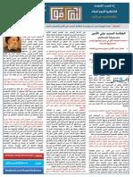لتعارفوا - النشرة الشهرية - ت1 2013