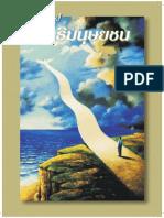 hrintrothai Human rights.pdf