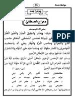 mairajmustafa.pdf