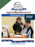 Longcampaign Thai