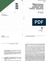 Том 1 - Гидромеханика. Сопротивление движению судов. Судовые движители - 1985.pdf