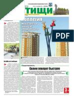 """Газета """"Наши Мытищи"""" №40 (65) от 14.10.2011"""