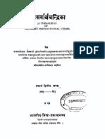 Upasargartha-Chandrika-Part2-Bharatiya-Vidya-prakashan-NewDelhi-1976.pdf