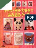 Amigurui Japonais