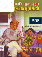 old-tamil-proverbs.pdf