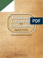 Χορωδιακες εναρμονισεις.pdf