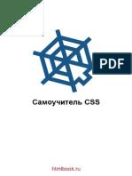 CSS Manual
