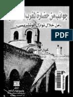 جوانب من حضارة المغرب الإسلامي من خلال نوازل الونشرسي