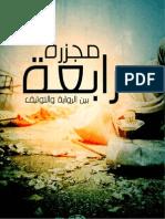 مجزرة رابعة بين الرواية والتوثيق.pdf