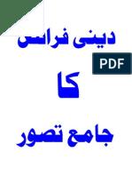 Deeni Faraiz Ka JameaaTassawur