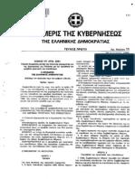BIT greece_poland.pdf