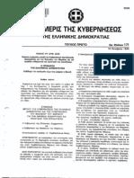 BIT greece_morocco_fr.pdf