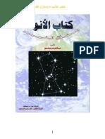 كتاب الانواء ومنازل القمر pdf