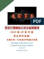 Acts 使徒行傳歸納分析法查經整理 (5) 13~15章 2013