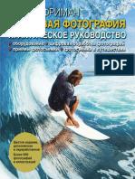 Цифровая фотография_Практическое_руководство_фрагменты книги_high_res