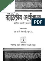 20882390 Kautilya Arthashastra Marathi Part 3 3