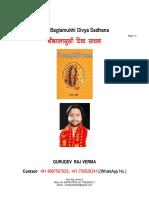 Shri Baglamukhi Divya Mantra Sadhana(श्री बगलामुखी दिव्य मंत्र साधना)