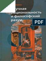 Научная рациональность и философский разум
