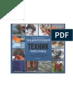 tehniki_risunka