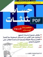 حساب المثلثات.pdf