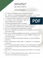 Pithanes Erotiseis 2007-08.pdf