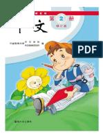 Zhongwen Tomo 2