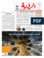 Alroya Newspaper 27-10-2013.pdf