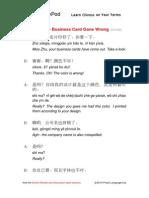chinesepod_C1133.pdf