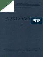 Археологія, №4 - 1950