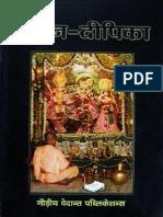 21982176-Arcana-Dipika-Hindi.pdf