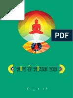 Gyan Se Gyayak Tak Inner.pdf