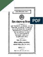 HindiBook-shiva-sankalpa-hindi.pdf