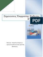 Έκφραση-Έκθεση Β΄ Λυκείου.pdf
