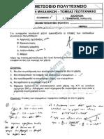 2011-12 Λύσεις Ασκήσεων 9-11 (από PTS).pdf
