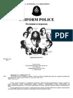 181- Uniform police Полиция и порядок. Уч пос для студ юридич спец_Артемьева Лицманенко_2002