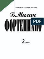 Фортепиано 2 класс дмш..pdf