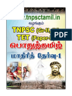 +2 tamil Q A pdf final pro.pdf