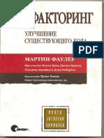 Martin Fowler - Refactoring.pdf