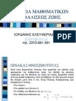 finan_math_3.ppt